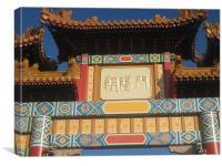 Japanese Arch, Canvas Print